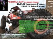 Кубок и чемпионат России по джип-триалу