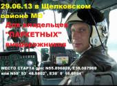 trial-29-06-2013-big