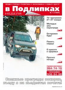 article-novog-sbory-2013-01