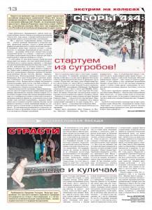 article-novog-sbory-2013-02