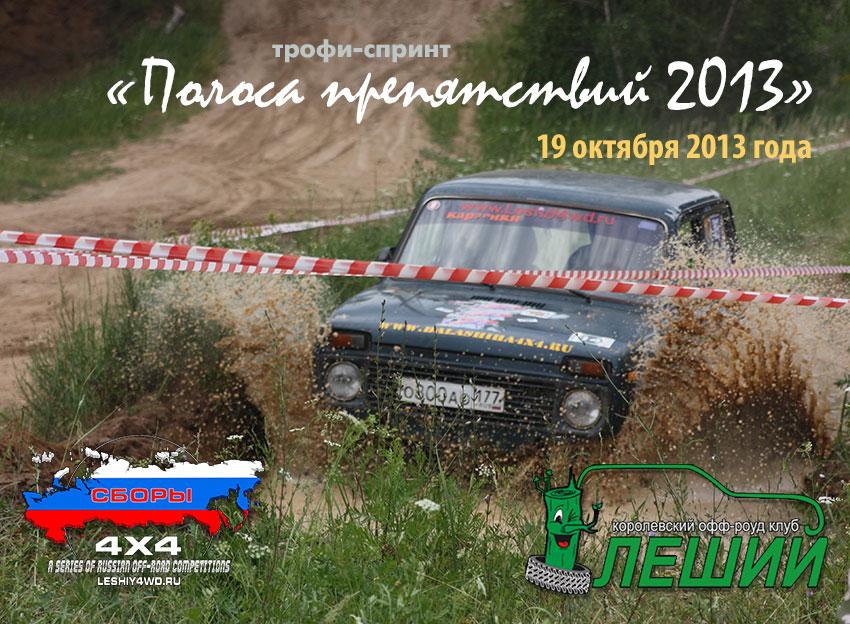 2013-10-19-polosa-prepjatstvij