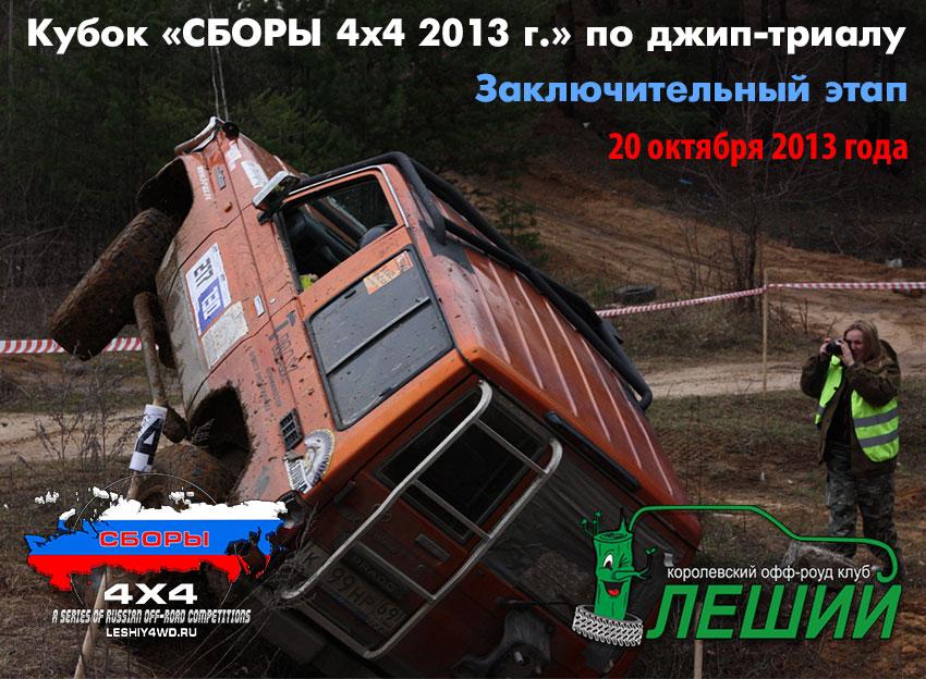 2013-10-20-kubok