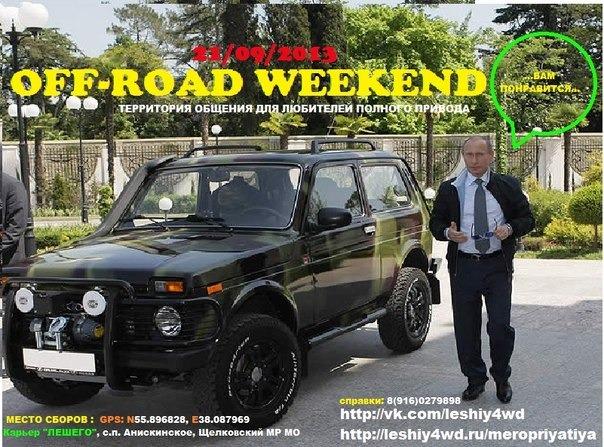 2013-09-21-off-road-weekend