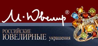 M-Ювелир - Российские ювелирные украшения