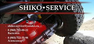 shiko-service2