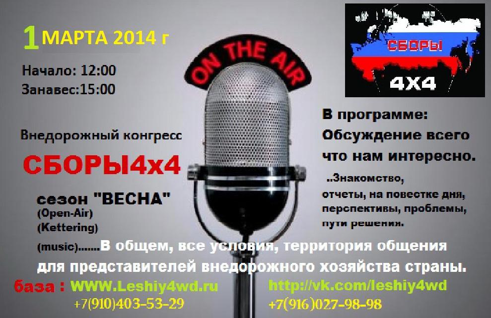 Внедорожный конгресс 1 марта