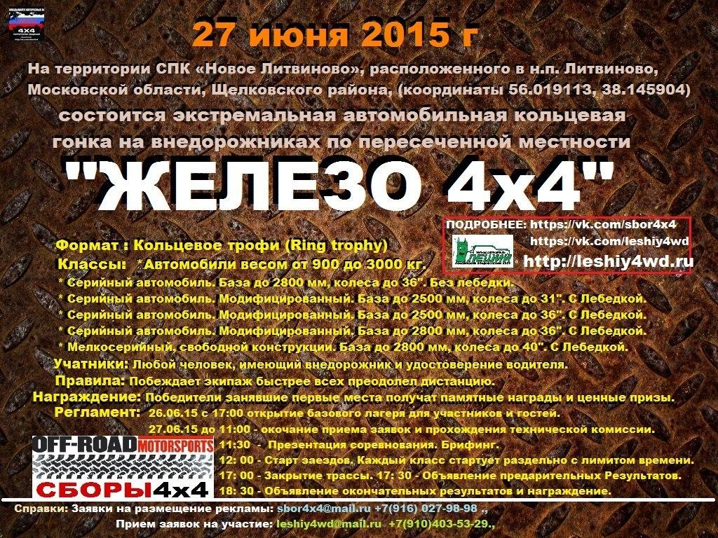 2015-06-27-ghelezo