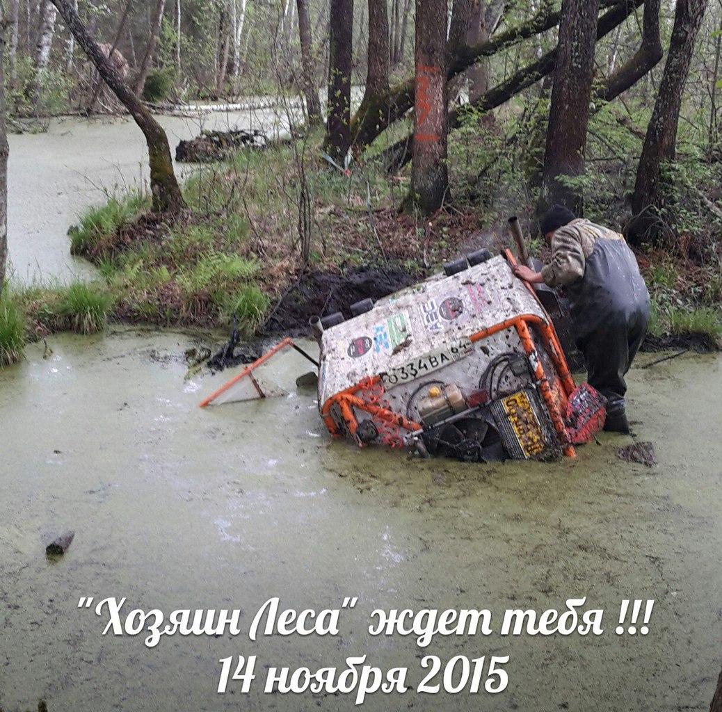 Хозяин-леса-2015