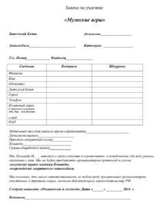 Заявка на участие